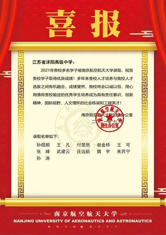 喜报!沭中11人南京航空航天大学!47人南京信息工程大学