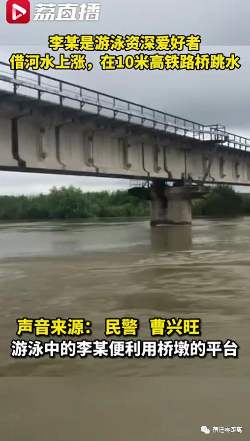 男子从沂河10米高桥上一跃而下练跳水,结果…