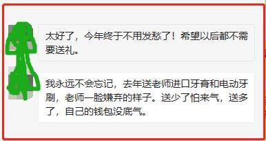"""沭阳南湖小学家长群曝""""猛料"""",家长都在传!"""