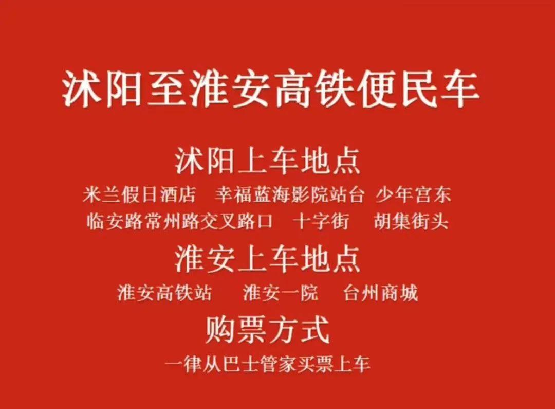 国庆长假,沭阳到淮安高铁站车辆班次增密……