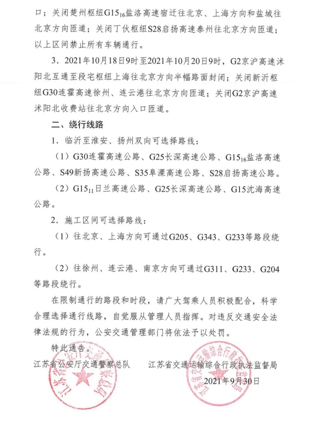 沭阳京沪高速胡集收费站将关闭