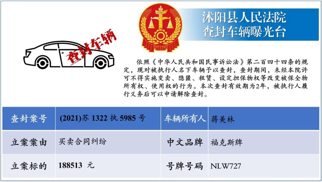 沭阳法院查封车辆公示—2021-2