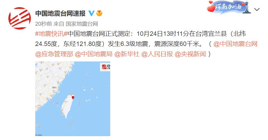 刚刚,地震了!距沭阳仅仅92公里